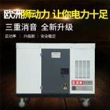 水冷静音20千瓦柴油发电机组报价