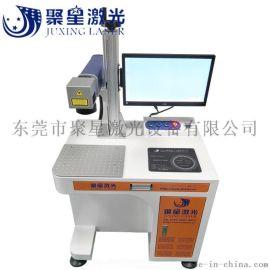 东莞塘厦五金制品激光刻字机 塑胶配件激光打标机厂家