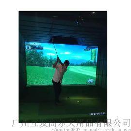 模拟器 室内高尔夫模拟器 高尔夫模拟器