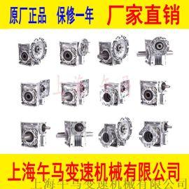 RV蜗轮蜗杆减速机 RV110-3KW-15-B3