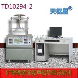 装饰吸声板防护热平板法导热系数测定仪
