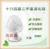 十六烷基三甲基溴化铵 57-09-0 厂家