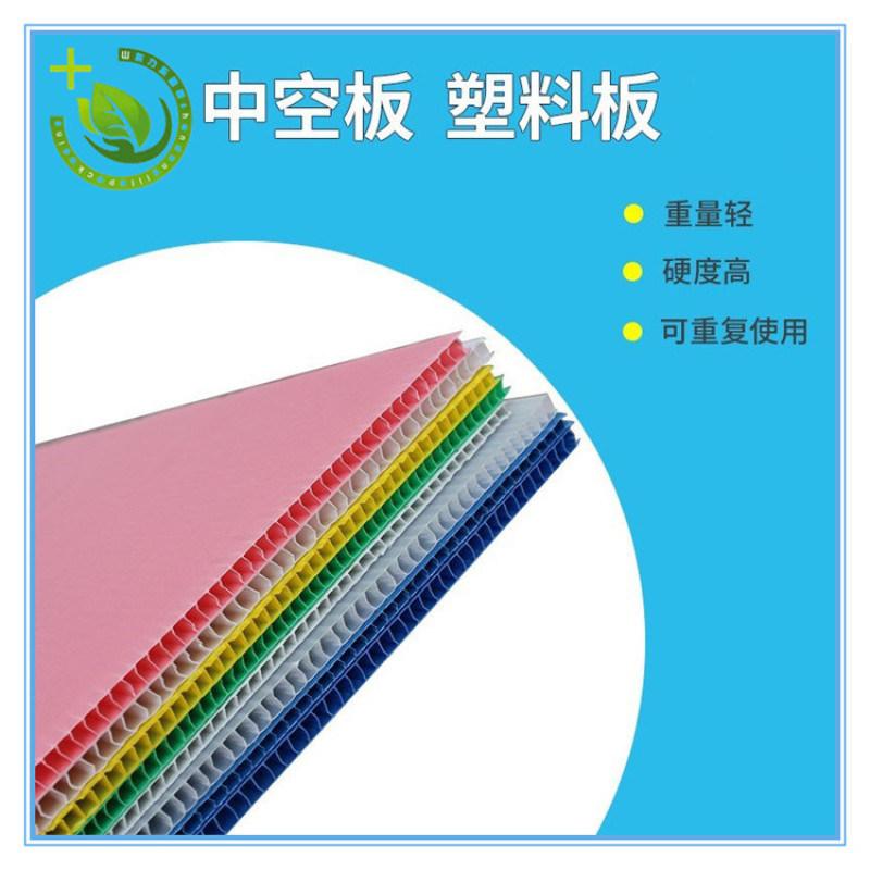 防水防潮可重复使用塑料中空板厂家