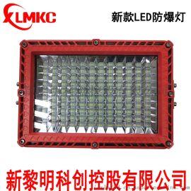 供應新黎明科創LED防爆燈BZD188防爆泛光燈