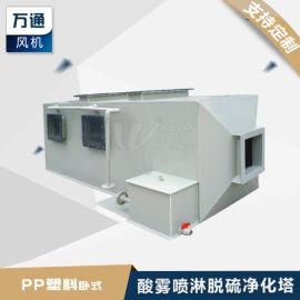 卧式PP塑料喷淋塔 PP塑料除臭塔废气酸雾净化脱硫设备 废气吸收塔