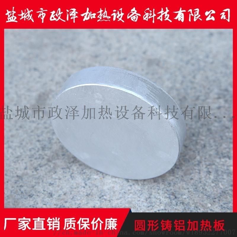 政泽铸铝加热板圆形加热板   长寿命铸铝加热器