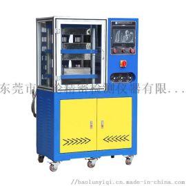 东莞宝轮直销 实验室硫化机 硅胶硫化机