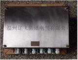 BJX51不锈钢防爆接线(端子)箱
