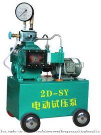 2D-SY试压泵,性能稳定试压泵,寿命长试压泵