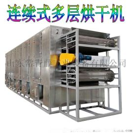 小鱼干连续式烘干机 不锈钢多层食品烘干机