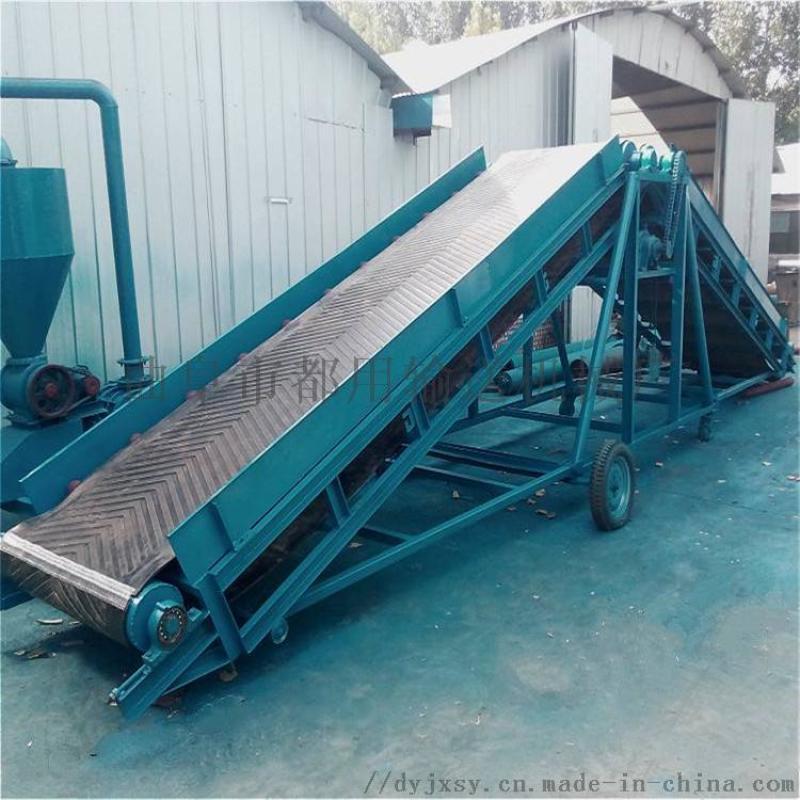 槽型爬坡皮带机 伸缩式装车输送机qc