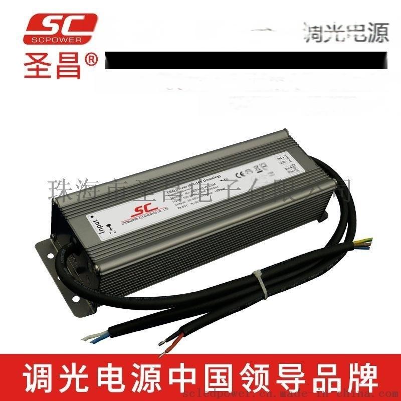 聖昌100W 0-10V防水調光電源 恆流700mA 900mA 1050mA 1400mA 1750mA...3000mA LED驅動電源