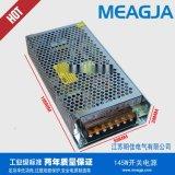 明佳145W開關電源 輸出電壓有12V,15V,24V,36V,48V,直流電源 監控電源
