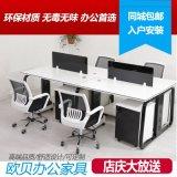 深圳简约现代办公桌员工桌职员卡座办公屏风