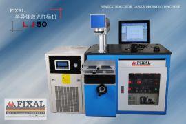 半导体激光打标机LG-50