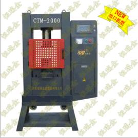 CTM1000 CTM1500 CTM2000 CTM3000移动式混凝土压力试验机