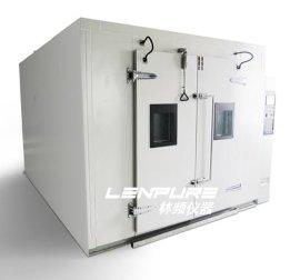 林频步入式环境试验箱