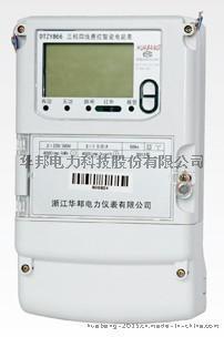 三相智能费控电能表,远程控电,国网表,