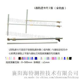 L型轨道卡尺 直角道尺 铁路基标尺