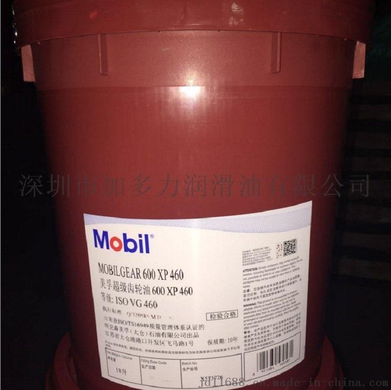 工业齿轮油 美孚齿轮油600XP460 美孚润滑油