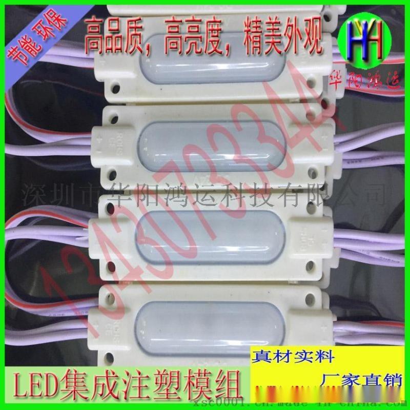 出口高品质LED注塑模组 COB大功率模组长条形注塑模组
