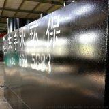 制药污水处理成套设备一体化地埋处理设备