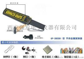 陕西西安强发GC1001手持式金属探测器