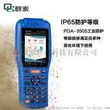 安卓資料採集器 NFC 3G 藍牙3506