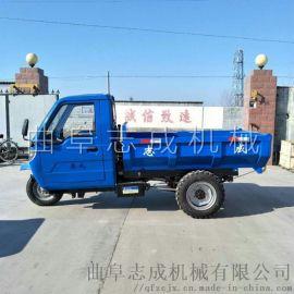 志成供应工程柴油三轮车自卸式农用三马子