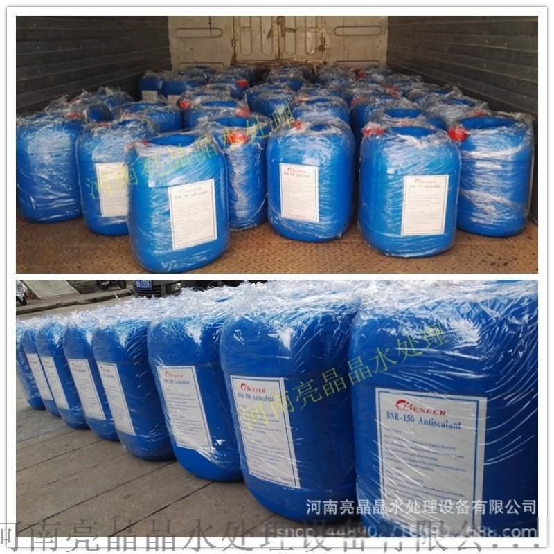 锅炉缓蚀剂 贝尼尔阻垢剂BNR-150反渗透阻垢剂