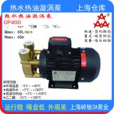 上海3A溫度控制設備用迴圈增壓泵CP400系列