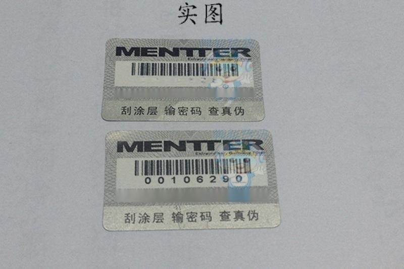 商品条形码标签 条形码不干胶标签生产厂家