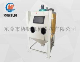 手动喷砂机 箱式喷在机 手动喷砂机厂家