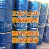 廠家直銷醫藥級凡士林 橡膠脫模劑 塑料脫模膏