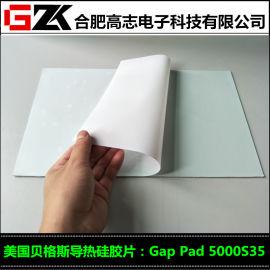 销售贝格斯导热硅胶片GapPad5000S35
