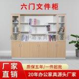 廠家直銷文件櫃 多功能組合六門辦公櫃簡約家用書櫃