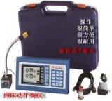 磨牀動平衡檢查儀器HS2700-G動平衡儀分析儀