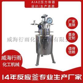 厂家直销 实验室反应釜 不锈钢反应釜