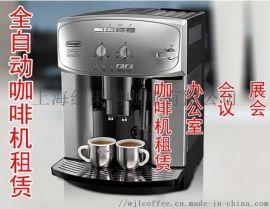 Delonghi德龙全自动咖啡机出租