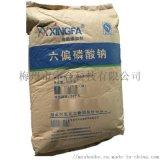 六偏磷酸鈉油田造紙紡織印染皮革冶金建材等行業
