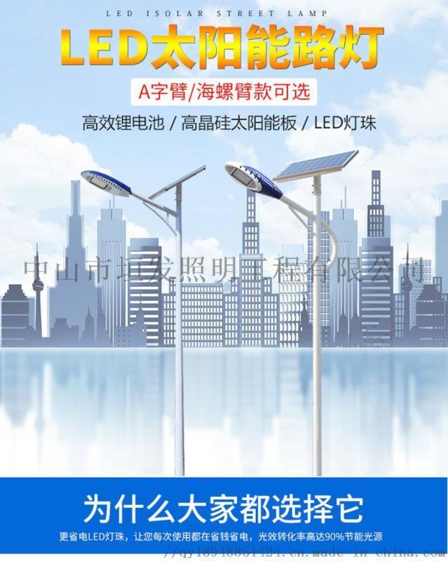 广东勤跃太阳能路灯市电路灯非标定制公司直销