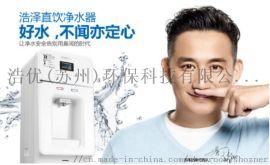 浩泽JZY-A1XB2-W(HBW)企业直饮机厂家