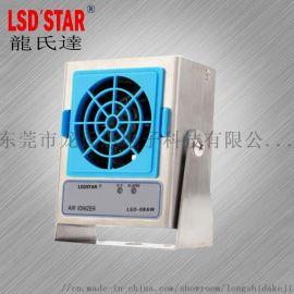 东莞龙氏达LSD-08AW微型离子风机