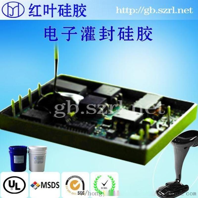 LED驱动电源灌封胶