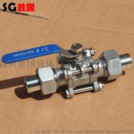 三片式外螺纹带焊接管球阀 带活接头组合式整套球阀