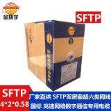 金环宇电缆 国标  SFTP 双屏蔽AM 96编4*2*0.58 超六类屏蔽网线