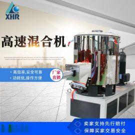 塑料着色专用高速混合机 100L 200L塑料粒状粉末物料高速混合机