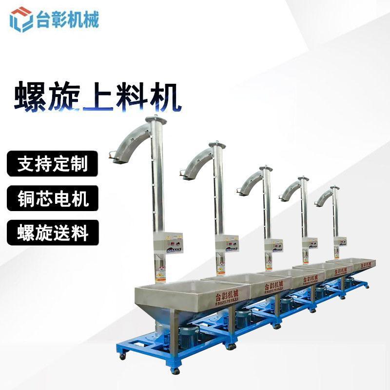 工厂直销螺旋提升上料机 干粉蛟龙上料机 管式调料粉送料机