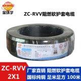 金环宇电线电缆 二芯阻燃ZC-RVV 2X1平方软护套国标纯铜芯电缆