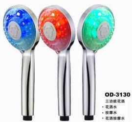 三功能花洒(OD-3130)